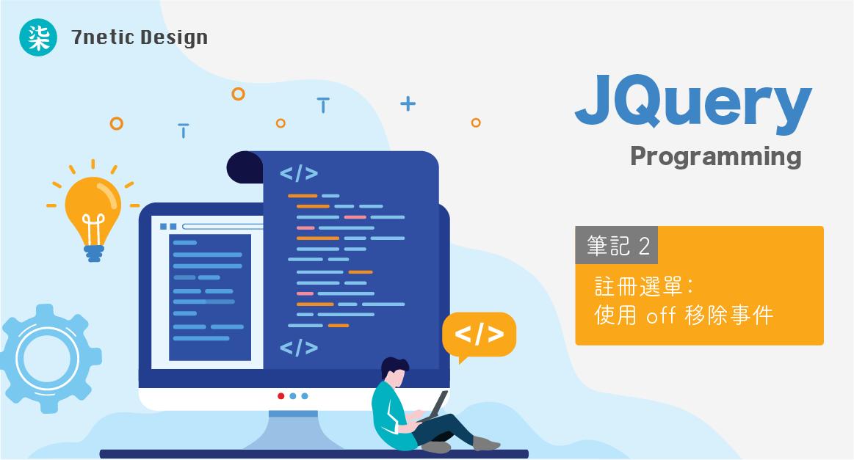 JQuery-Programming-02